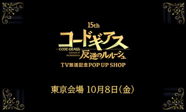 株式会社TBSグロウディアの【10月8日入店分】「15周年 コードギアス 反逆のルルーシュ」TV放送記念POP UP SHOP<東京会場>イベント