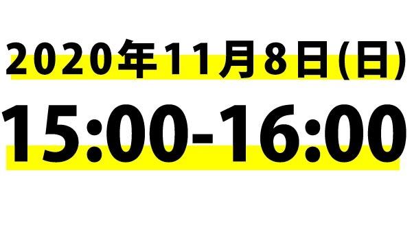 あたらしい生活様式 なるほど博【11月8日(日)】15:00-16:00 イベント画像1