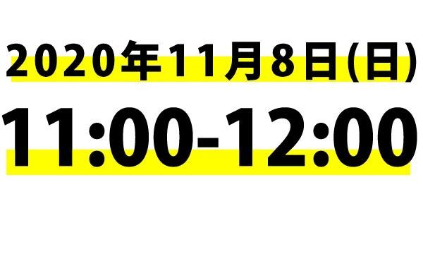 あたらしい生活様式 なるほど博【11月8日(日)】11:00-12:00 イベント画像1