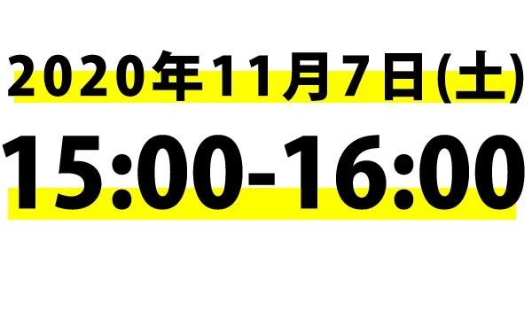 あたらしい生活様式 なるほど博【11月7日(土)】15:00-16:00 イベント画像1
