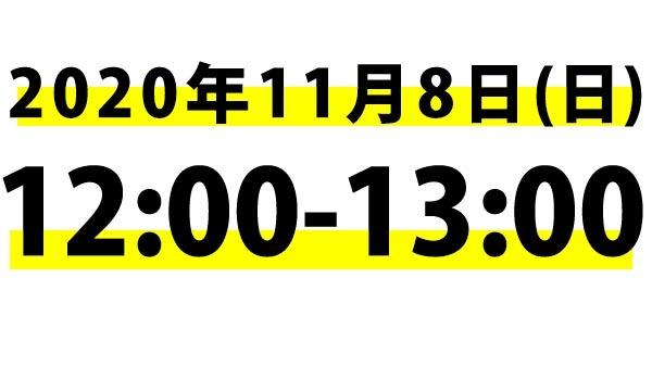 あたらしい生活様式 なるほど博【11月8日(日)】12:00-13:00 イベント画像1