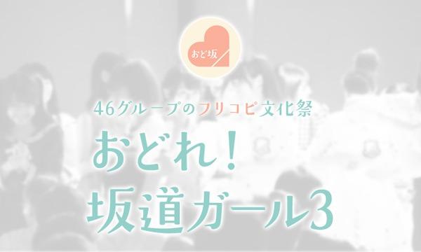 おどれ!坂道ガール3 イベント画像1