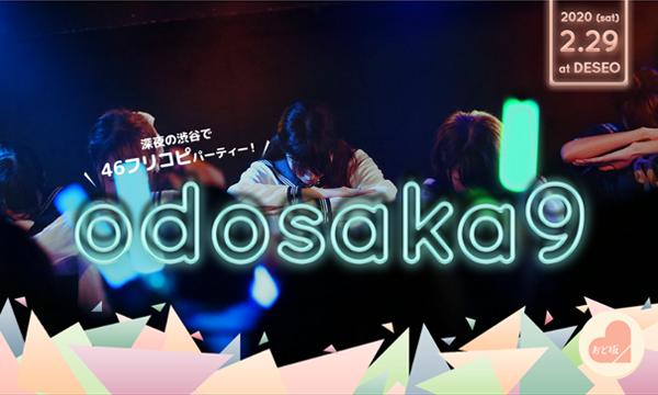 おどれ!坂道ガール9 -深夜部- イベント画像1