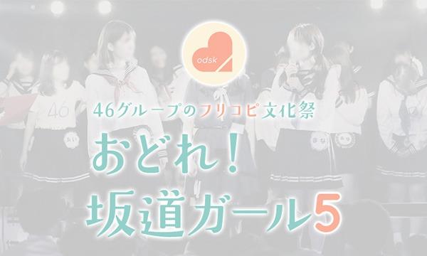 おどれ!坂道ガール5 イベント画像1