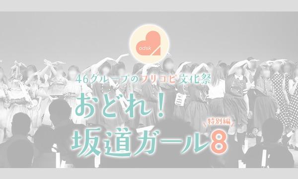 おどれ!坂道ガール8 イベント画像1