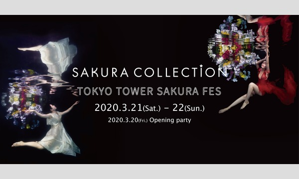 SAKURA COLLECTION OPENING PARTY イベント画像1