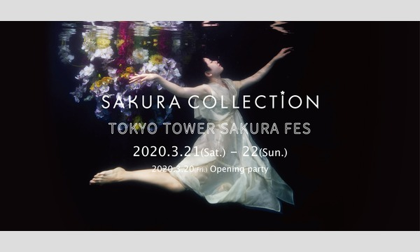 SAKURA COLLECTION OPENING PARTY イベント画像2