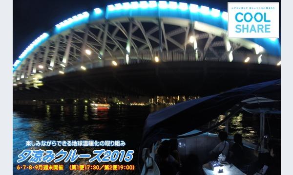 7/21 17:30集合 NHK ひるまえほっと 取材クルーズ イベント画像1