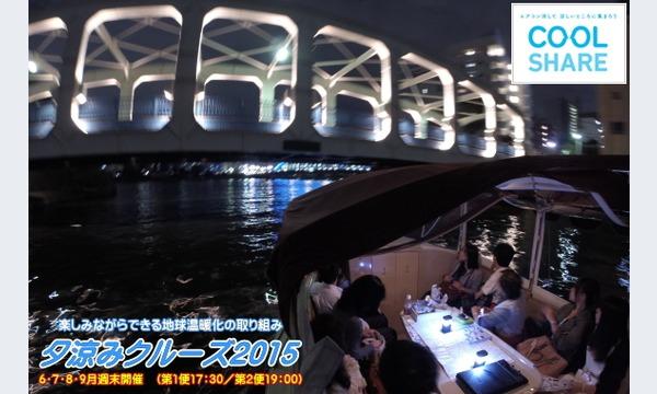 7/21 17:30集合 NHK ひるまえほっと 取材クルーズ イベント画像2