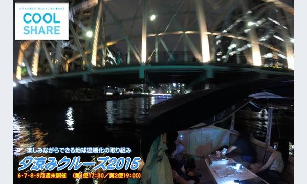 7/21 17:30集合 NHK ひるまえほっと 取材クルーズ イベント画像3