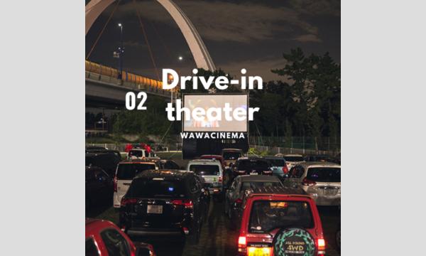 WAWACINEMA Drive-in Theater 02 〜 ドライブインシアター 〜 イベント画像1
