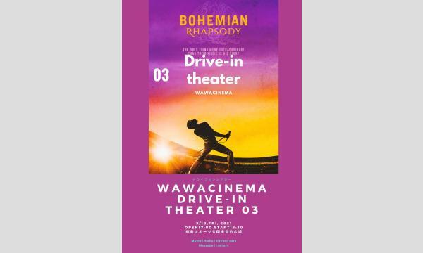 WAWACINEMA Drive-in Theater 03 〜 ドライブインシアター 〜 イベント画像2