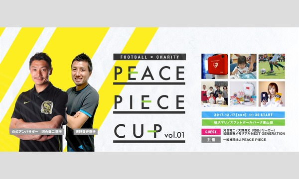 PEACE PIECE CUP vol.01 イベント画像1