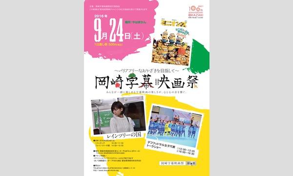 第1回岡崎字幕映画祭 イベント画像1