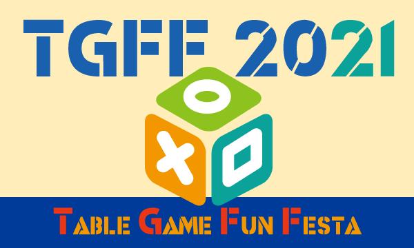 TableGameFunFesta2021(TGFF2021)TRPG体験卓予約購入(先着順) イベント画像1