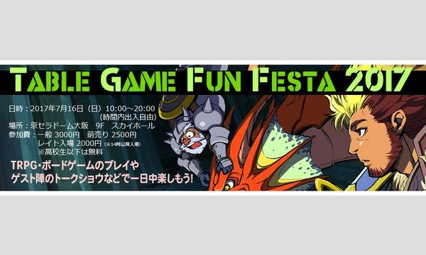 TableGameFunFesta2017 イベント画像1
