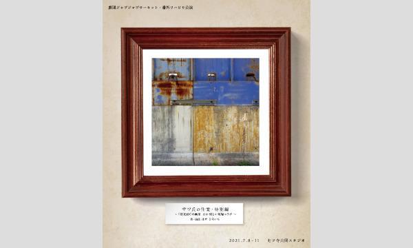 劇団ジャブジャブサーキット・番外リハビリ公演「サワ氏の仕業・特別編」 イベント画像1