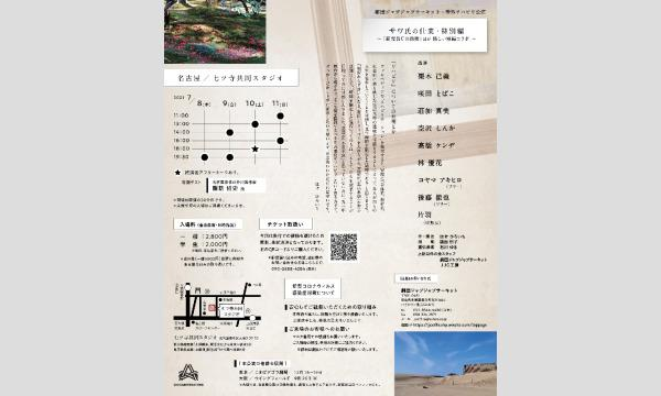 劇団ジャブジャブサーキット・番外リハビリ公演「サワ氏の仕業・特別編」 イベント画像2