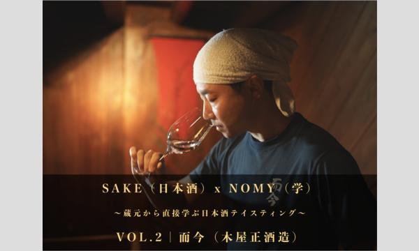 【限定60名】SAKE(日本酒)x NOMY(学) VOL.2  | 而今(木屋正酒造合資会社) イベント画像1