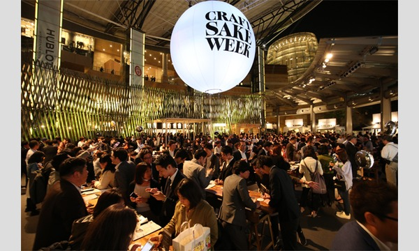 CRAFT SAKE WEEK at ROPPONGI HILLS 2019 イベント画像1
