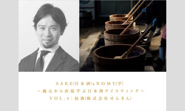 【限定60名】SAKE(日本酒)x NOMY(学) VOL.4  | 仙禽(株式会社せんきん) イベント画像1