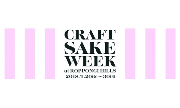 CRAFT SAKE WEEK at ROPPONGI HILLS 2018 イベント画像1