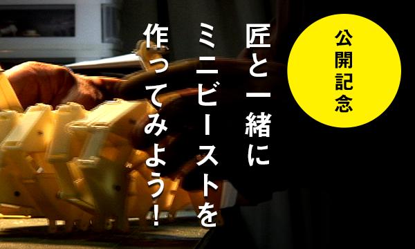 5/3限定 「おとなのかがく」公開記念・初日イベント「ミニ・ビーストまたはミニ・リノセロスを作る」@ユーロスペース イベント画像1