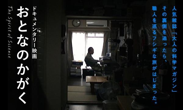 ドキュメンタリー映画「おとなのかがく」鑑賞券@渋谷ユーロスペース イベント画像3