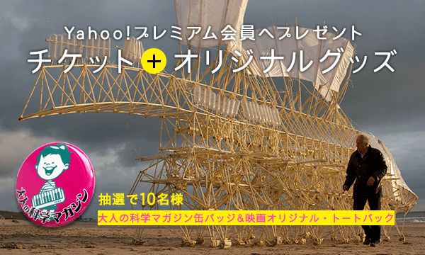 Yahoo!プレミアム会員限定 ドキュメンタリー映画「おとなのかがく」鑑賞券&オリジナルグッズをプレゼント! イベント画像1