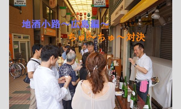 地酒小路~広島編~ イベント画像1
