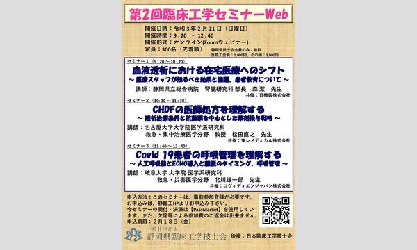 第2回 臨床工学セミナー Web イベント画像1