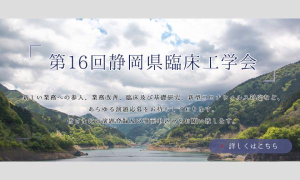 第16回 静岡県臨床工学会 イベント画像1