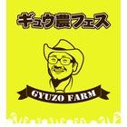 ギュウ農フェス制作委員会 イベント販売主画像