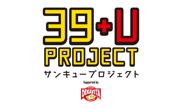 39+U PROJECT LIVE supported by デカビタC イベント画像1