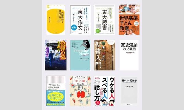 アップルシード・ エージェンシーの「出版のプロ」が教える!本を出したい人のための出版講座 ・東京開催イベント