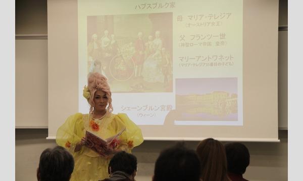 【劇団「もしも」のエンタテイメント講座】もしもマリー・アントワネットが現代にタイムスリップしてフランス革命の講義をしたら イベント画像2