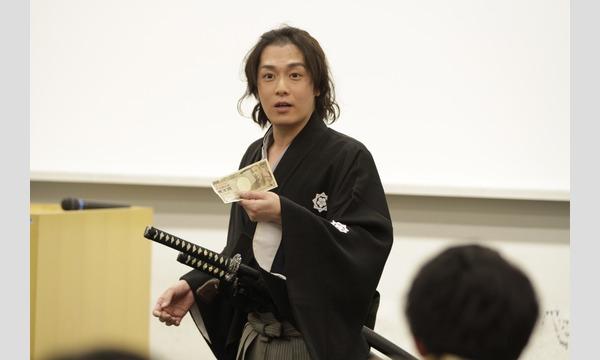 【劇団「もしも」のエンタテイメント講座】もしも坂本龍馬が現代にタイムスリップして幕末の歴史について講義をしたら イベント画像3