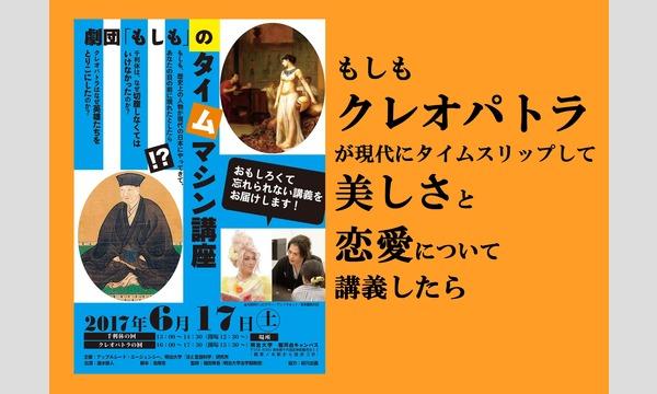 【劇団もしものタイムマシン講座】もしもクレオパトラが現代にタイムスリップして、美しさと恋愛について講義したら in東京イベント