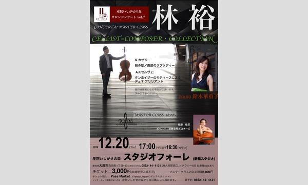 産院いしがせの森サロンコンサート Vol.7 イベント画像1