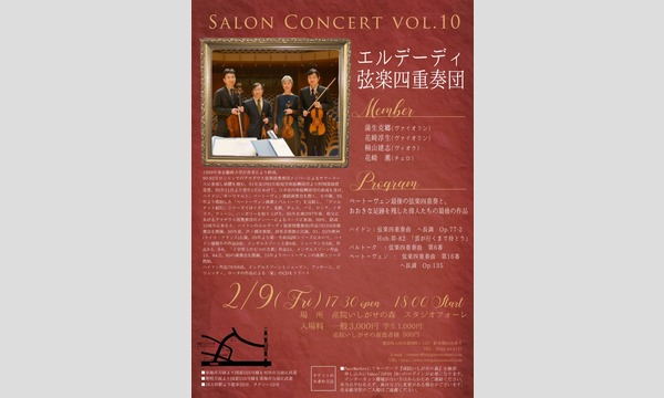 Salon Concert vol.10 イベント画像1