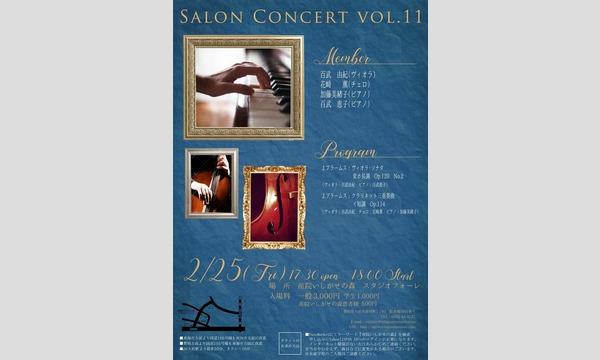 Salon Concert vol.11 イベント画像1