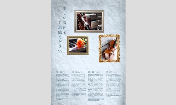 Salon Concert vol.11 イベント画像2