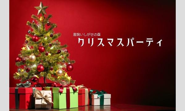 産院いしがせの森クリスマスパーティー イベント画像1