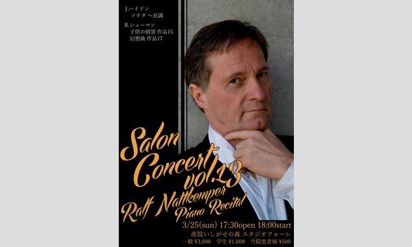 Salon Concert vol.13 イベント画像1