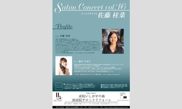 Salon Concert vol.16 イベント画像2