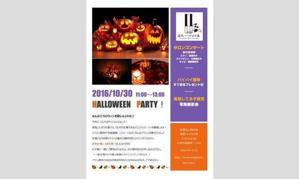 halloween Party! イベント画像1