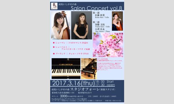 産院いしがせの森 サロンコンサートVol.8 イベント画像1