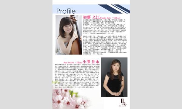産院いしがせの森 サロンコンサートVol.8 イベント画像2