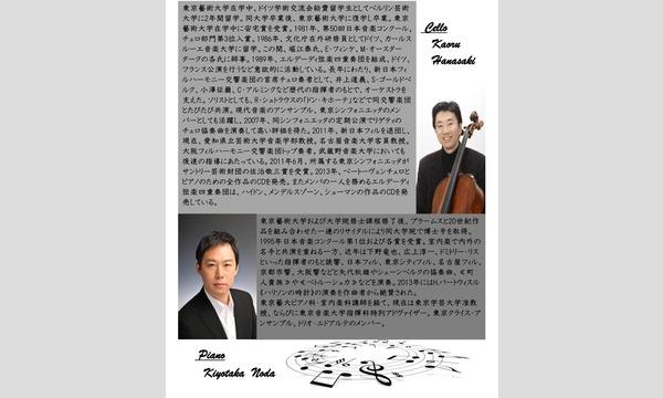 産院いしがせの森 サロンコンサートVol.6 イベント画像2