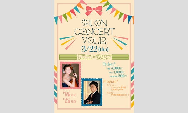Salon Concert vol.12 イベント画像1